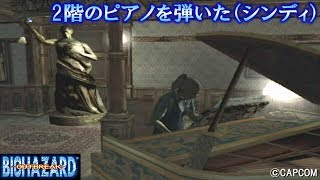 BIOHAZARD OUTBREAK 2階のピアノを弾いた(シンディ)©CAPCOM Resident Evil Cindy Lennox