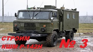 3 серия КШМ Р-142-Н на базе ГАЗ 66 Восточный Экспресс