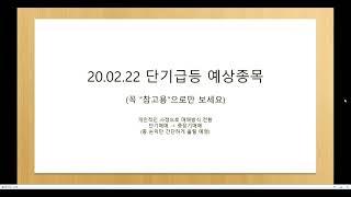 주식종목추천 + 600만원 중장기 실전매매(21.02.…