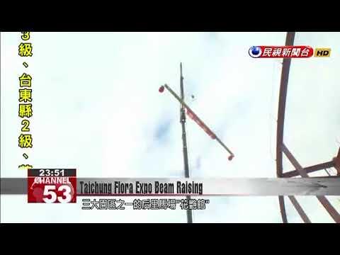 1122 Taiwan News Briefs