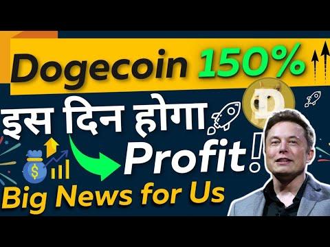 📣GOOD NEWS : DOGECOIN 150% CONFIRM🔥BOOM DOGE WILL REACH 30₹🚀Today ! Crypto News Today⚡Elon Musk News