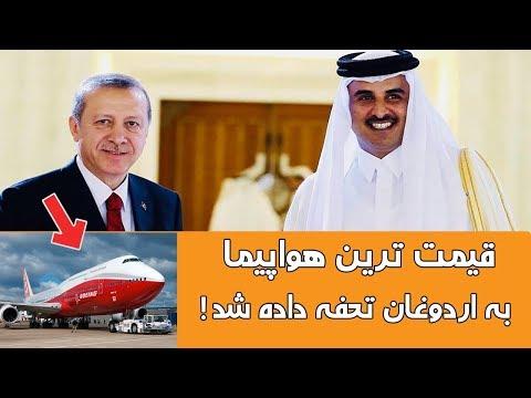 امیر قطر یک هواپیمای 400 میلیون دالری را به اردوغان تحفه داد!