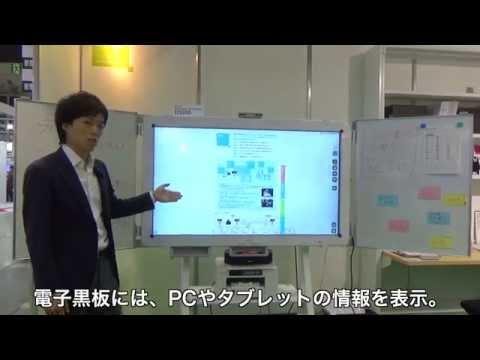 【EDIX2015リコーブース】 協働学習スペース紹介