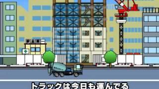全日本トラック協会では、トラック輸送の役割を広くご理解いただくため...