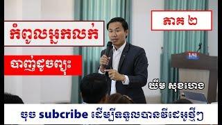 operacy by mr. khim sokheng part 1