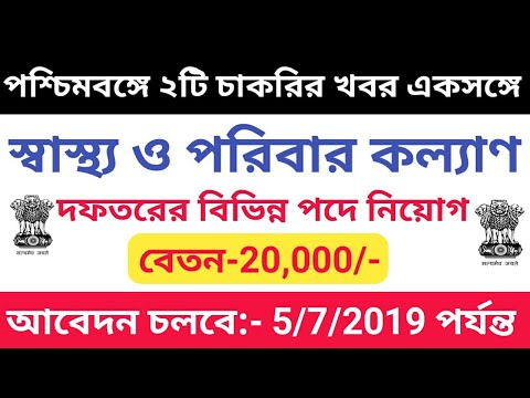 West Bengal Government job vacancy news ll Asmita 360 ll 2019 Must Watch ll