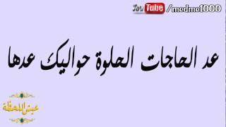 """أغنية """"لحظة"""" - تتر برنامج """"عيش اللحظة"""" للداعية مصطفى حسني - غناء ماهر زين - كلمات"""