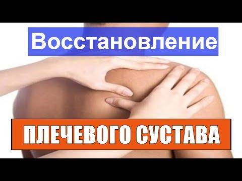 Плечелопаточный периартрит Как лечить БОЛЬНОЕ ПЛЕЧО плечевой сустав