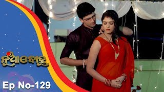 Nua Bohu | Full Ep 129 13th Dec 2017 | Odia Serial - TarangTV