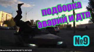 Новая Подборка аварий ДТП №9 30.09.2015