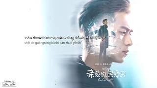 [ ENG/Pinyin ] Go Go Squid OST   Nameless Generation - Chen Xue Ran   亲爱的, 热爱的