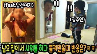 몰카) 남의집에서 낯선여자와 함께 샤워하고 있을때 집주인의 반응은?ㅋㅋㅋㅋㅋㅋㅋ [ 초현실 리얼 찐텐 반응 ]