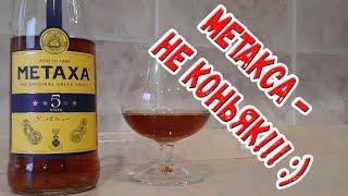 Metaxa. Метакса - не коньяк!!! Несмотря на звёзды :)