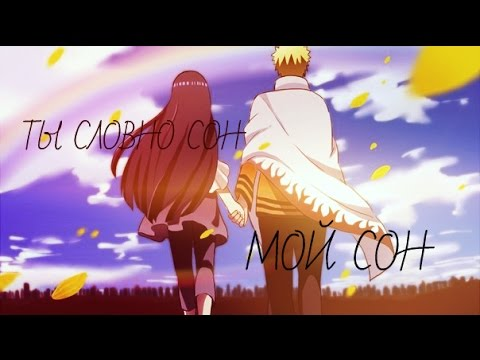 Наруто и Хината - Ты Словно Сон, Мой Сон - YouTube