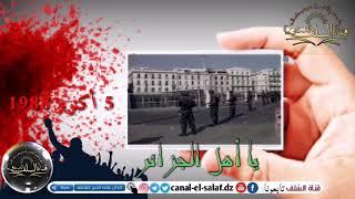 يا اهل الجزائر العقلاء  كلمات مؤثرة من خطبة الشيخ عبد القادر حري حفظه الله