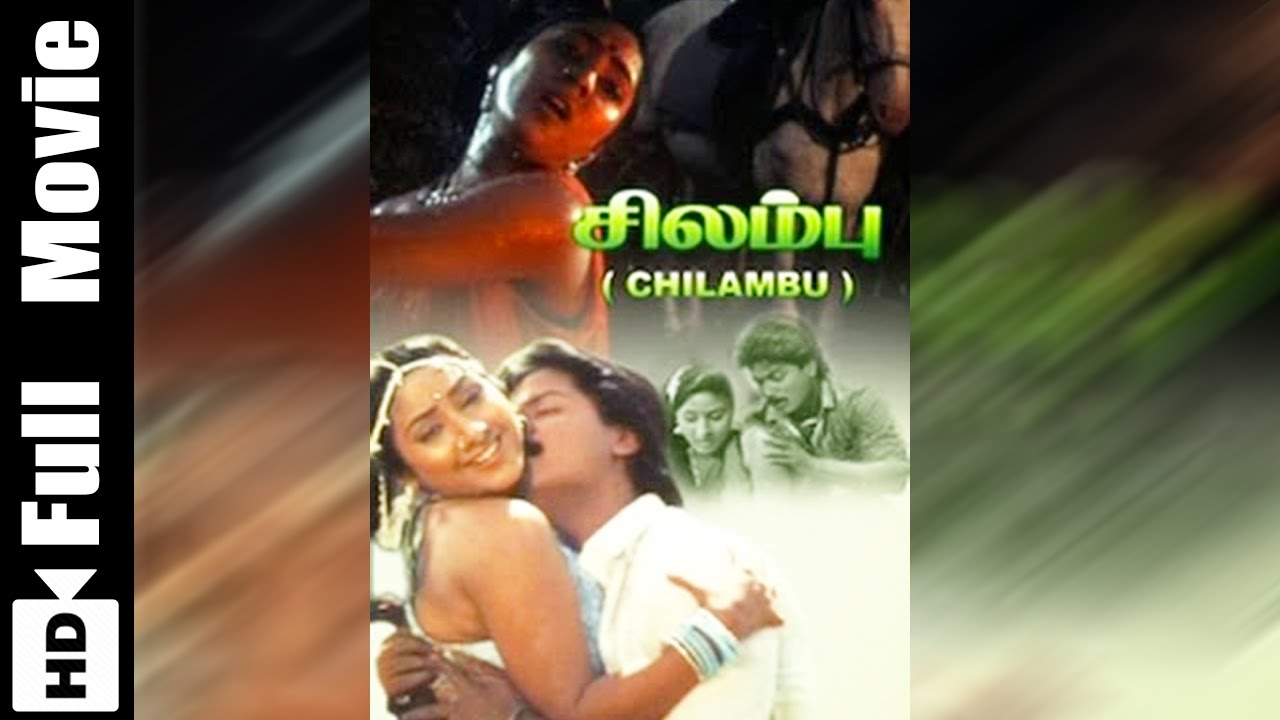 Download Chilambu Tamil Full Movie : Rohini, Manorama, K. R. Vijaya, sarath babu
