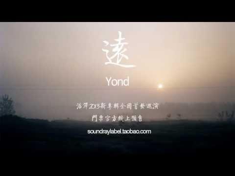 "Zhaoze Yond China Tour 2013 Trailer Film/ 沼泽乐队""远——沼泽2013新专全国首发巡演""预告短片"