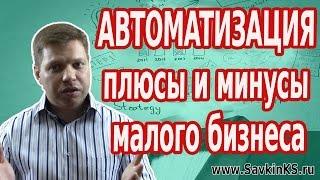 видео Автоматизация малого бизнеса