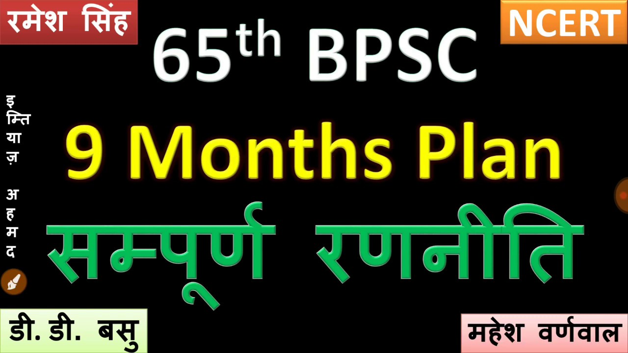 65th BPSC Plan   65th BPSC Strategy   65वीं BPSC की सम्पूर्ण रणनीति   How  to Prepare 65th BPSC 2019