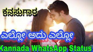Kannada Whatsapp status kanasugaara yello adu yello kivi tumbo raaga