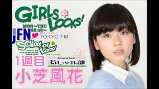 5月5日(木)のGIRLS LOCKS!は・・・ 今週のGIRLS LOCKS!は、1週目担当【 ...