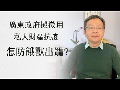 文昭:廣東緊急立法:政府可徵用私人財產抗疫!餓獸出籠怎麼防?
