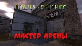 МАСТЕР АРЕНЫ - S.T.A.L.K.E.R. - Call of Misery #3