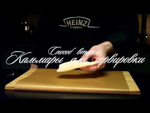 Два способа приготовления кальмаров