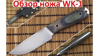 Обзор ножа Workingknife WK-1