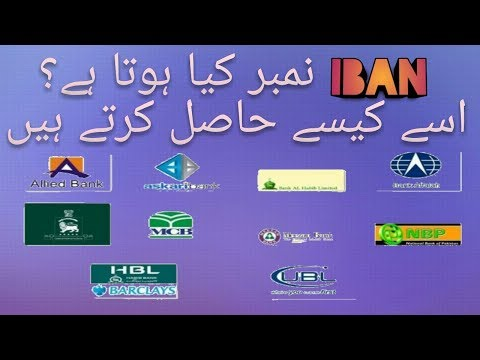 How To Get IBAN Number & Swift Code|| Information 4 U