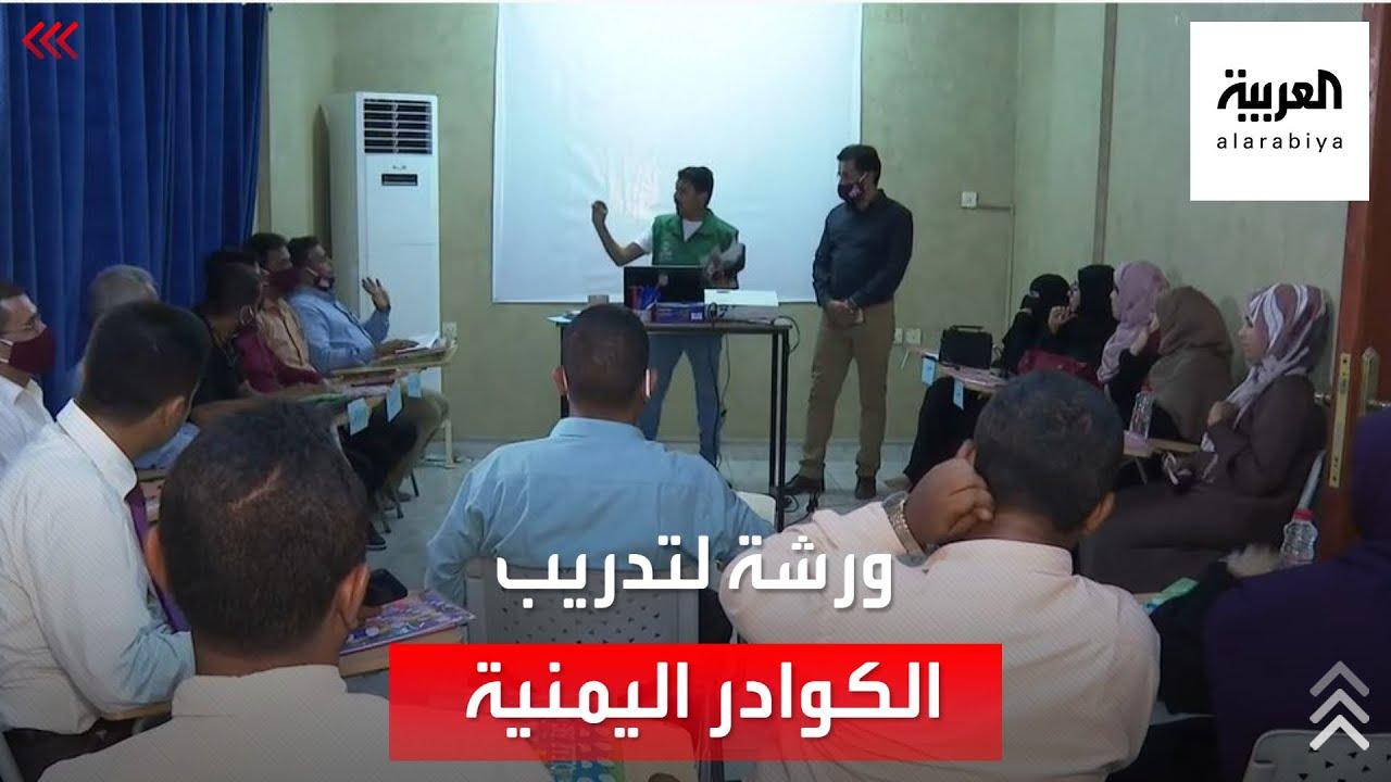 بدعم سعودي.. عدن تستضيف ورشة عمل لتدريب وتطوير الكوادر اليمنية  - نشر قبل 1 ساعة