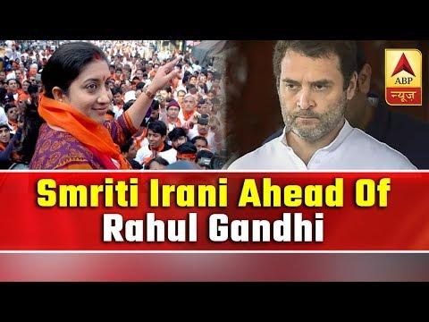 Smriti Irani Ahead Of Rahul Gandhi With 9766 Votes | ABP News