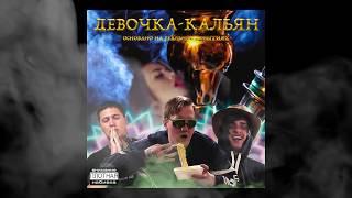 DK ft CMH ft SOVERGON - ДЕВОЧКА КАЛЬЯН [ПРЕМЬЕРА ТРЕКА, ХИТ 2019]