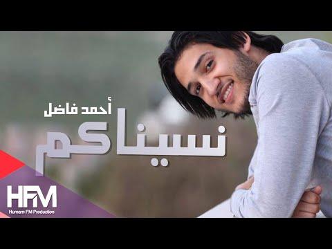 اغنية احمد فاضل نسيناكم 2016 كاملة MP3 + HD اون لاين / Ahmed Fadel - Nesenakom