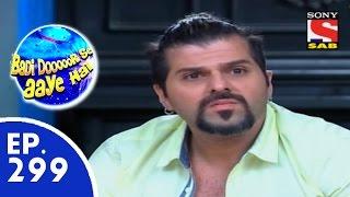 Badi Door Se Aaye Hain - बड़ी दूर से आये है - Episode 299 - 3rd August, 2015