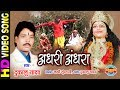 DEVTA JHUPAT HE - देवता झुपत हे - DUKALU YADAV - DEVI JAS GEET - CG SONG - VIDEO ALBUM Mp3