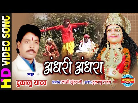 DEVTA JHUPAT HE - देवता झुपत हे - DUKALU YADAV - DEVI JAS GEET - CG SONG - VIDEO ALBUM