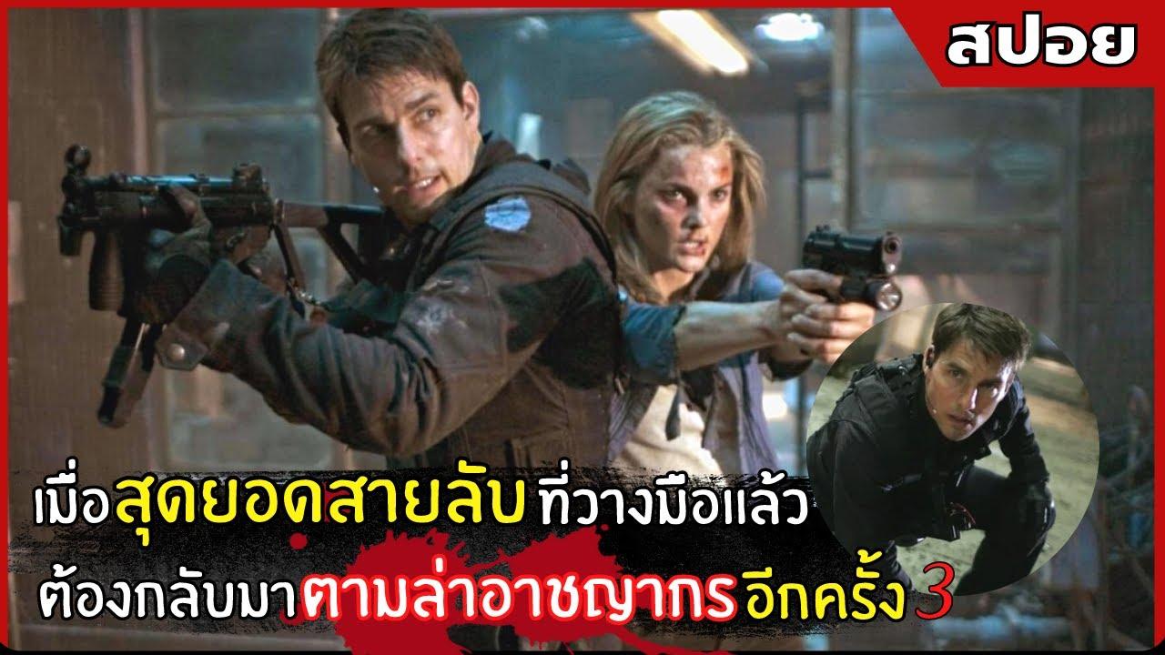 เมื่อสุดยอดสายลับ ต้องกลับมาตามล่าอาชญากรอีกครั้ง l สปอยหนัง l Mission impossible 3  (2549)