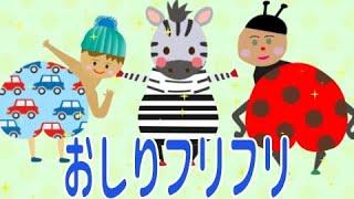 NHK Eテレ おかあさんといっしょの人気曲 おしりフリフリを作りました。 お尻をフリフリしながら踊りましょう。 ワンツーパンツー に登場した男...