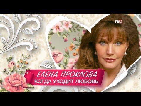 Елена Проклова. Когда уходит любовь