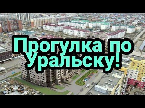 Прогулка по весеннему Уральску