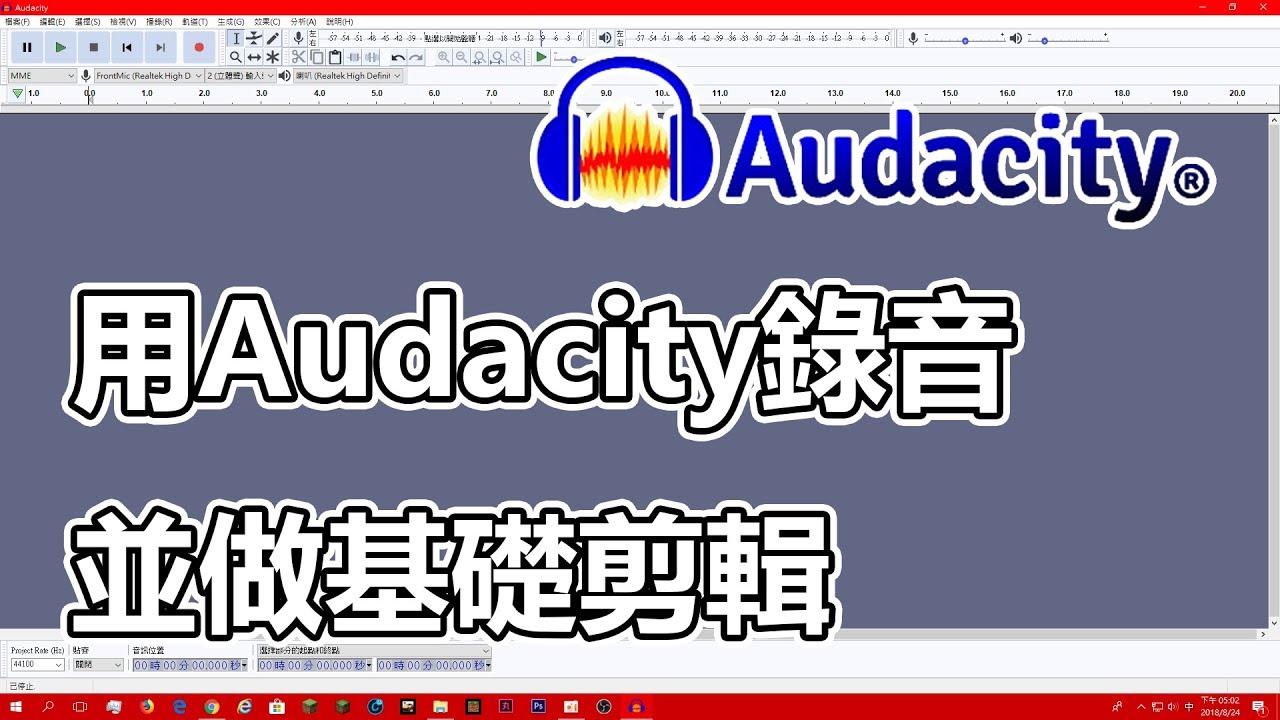 用Audacity錄音並做基礎剪輯。   電腦軟體教學 - YouTube