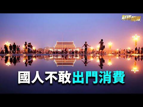 中国民众假期不敢旅游消费,怕被就地隔离;恒大暴雷导致楼盘烂尾;美国债务上限引关注【希望之声-财经慧眼-2021/10/01】
