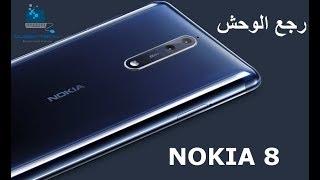 Full review Nokia 8 مراجعة نوكيا 8 مع مواصفات وشرح كامل