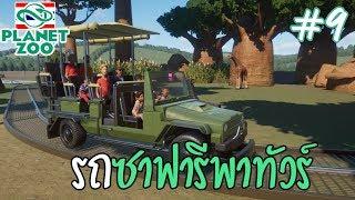 Planet Zoo :ไทย รถซาฟารีพาทัวร์ #9