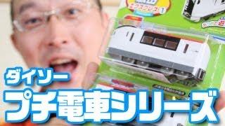 ダイソー「プチ電車シリーズ」をプラレールで走らせる! thumbnail
