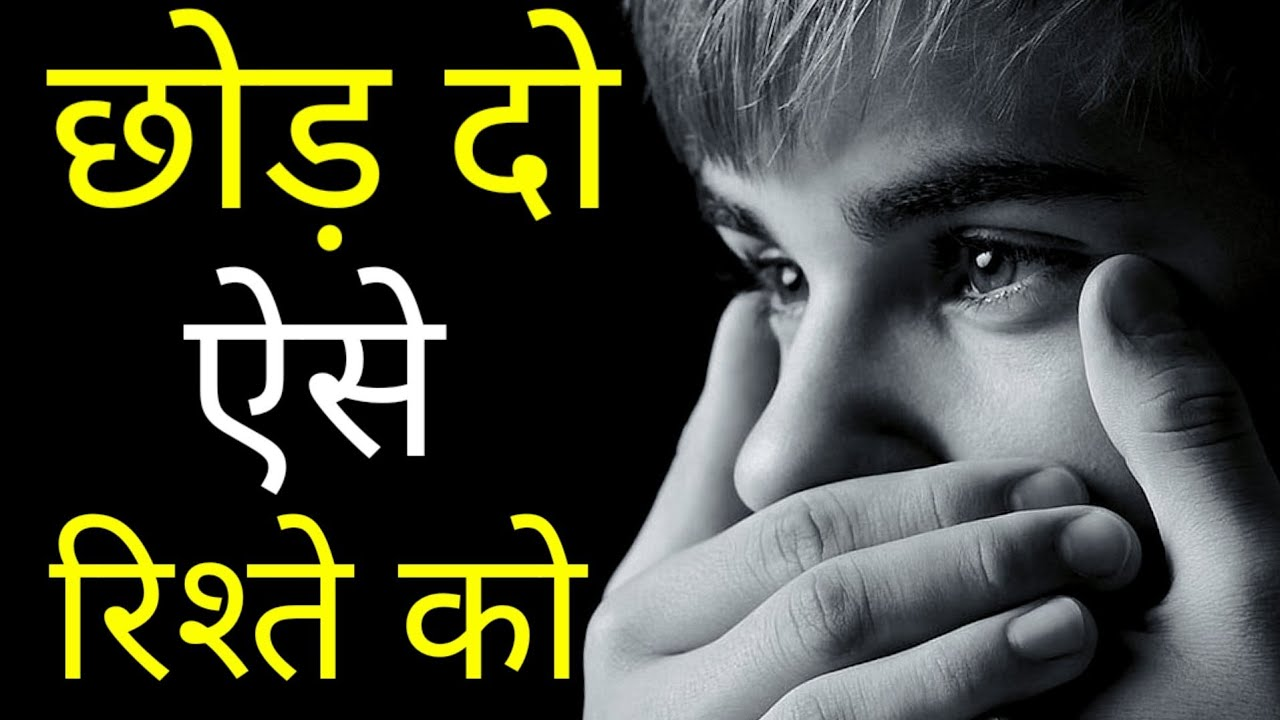 छोड़ दो ऐसे रिश्ते को   Best Motivational speech Hindi video New Life inspirational quotes