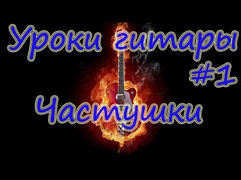 Уроки гитары #1.Разбор(Как играть частушки?)