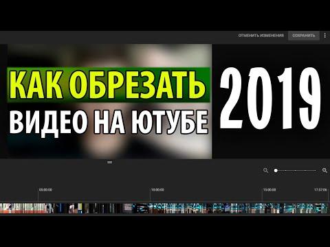 Как обрезать видео в редакторе YouTube 2019 (В новом интерфейсе)
