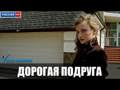 Сериал Дорогая подруга (2019) 1-4 серии фильм мелодрама на канале Россия - анонс